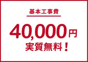 NURO光の公式キャンペーン