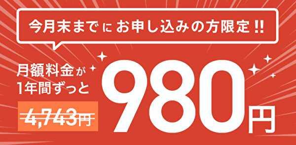 NURO光980